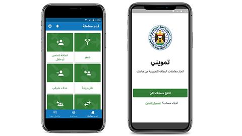 تطبيق جديد للهواتف الذكية يغير الحياة في العراق
