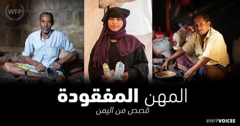 كيف تغيرت حياة خمسة يمنيين إلى الأبد بسبب الحرب في اليمن