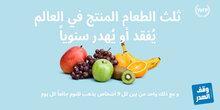 برنامج الأغذية العالمي التابع للأمم المتحدة يطلق مبادرة عالمية للمساعدة على التصدي لهدر الغذاء