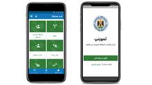 برنامج الأغذية العالمي ووزارة التجارة العراقية يطلقان تطبيقًا للهواتف الذكية خاص بنظام الحصة الغذائية (التموينية) لـ 1.6 مليون مواطن في العراق