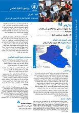 المُساعدات الغذائية الطارئة للنازحين في العراق (تقرير عن أوضاع الأزمة العراقية)