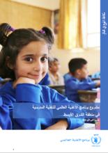 مشروع برنامج الأغذية العالمي للتغذية المدرسية  في منطقة الشرق الأوسط