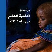 برنامج الأغذية العالمي في عام 2017