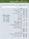 حقائق وأرقام 2009