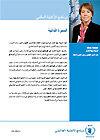 السيرة الذاتية للسيدة جينا كاسار، نائب المدير التنفيذي
