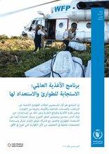 برنامج الأغذية العالمي: الاستجابة للطوارئ والاستعداد لها -2019