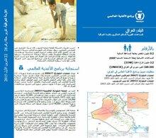 الوضع في العراق: المساعدات الفورية للسكان المتأثرين بالأزمة العراقية (نوفمبر/تشرين الثاني 2015)