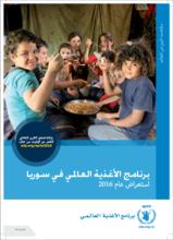 نبذة عن عمل البرنامج في سوريا عام 2016