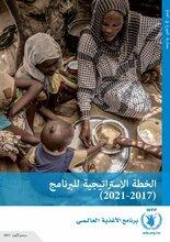 خطة برنامج الأغذية العالمي الاستراتيجية (2017-2021)
