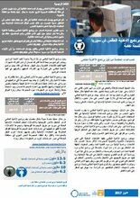 برنامج الأغذية العالمي في سوريا- لمحة عامة (يوليو/تموز 2017)
