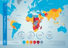 خريطة الجوع لعام 2018