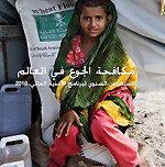 مكافحة الجوع في العالم - الاستعراض السنوي لأنشطة برنامج الأغذية العالمي في 2010