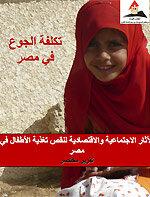 تكلفة الجوع في مصر: الآثار الاجتماعية والاقتصادية لنقص تغذية الأطفال