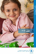 برنامج الأغذية العالمي في مصر-2014