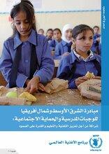 مبادرة الشرق الأوسط وشمال أفريقيا للوجبات المدرسية والحماية الاجتماعية: شراكة من أجل تعزيز التغذية والتعليم والقدرة على الصمود
