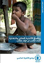 برنامج الأغذية العالمي والتغذية: الغذاء المناسب في الوقت المناسب