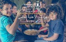 برنامج الأغذية في سوريا-استعراض عام 2016