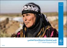 تقرير استجابة برنامج الأغذية العالمي الأزمة السورية لعام 2017