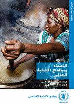 النساء وبرنامج الأغذية العالمي - مساعدة النساء على مساعدة أنفسهن