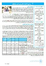 نبذة عن برنامج الأغذية العالمي في اليمن