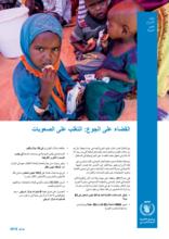 القضاء على الجوع: التغلب على الصعوبات