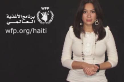 الفنانة هند صبري في إعلان تليفزيوني لصالح هايتي