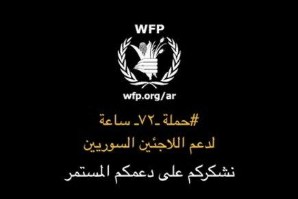 #حملة_ 72_ساعة لمساعدة اللاجئين السوريين